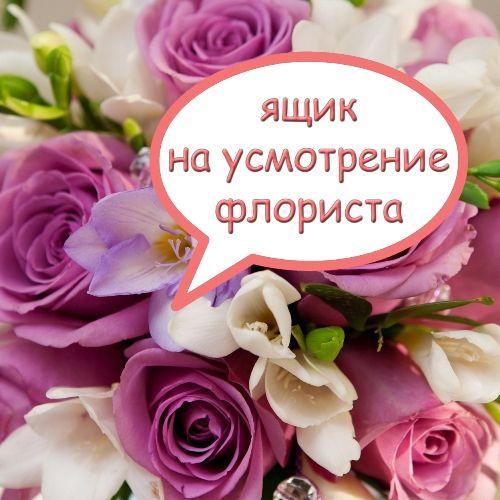 18 ящик с цветами на усмотрение флориста