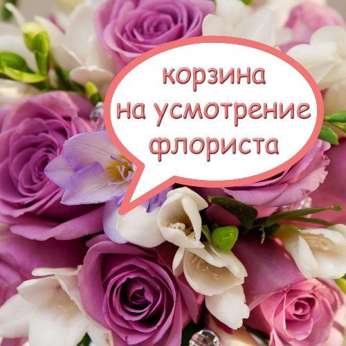 10 корзина на усмотрение флориста