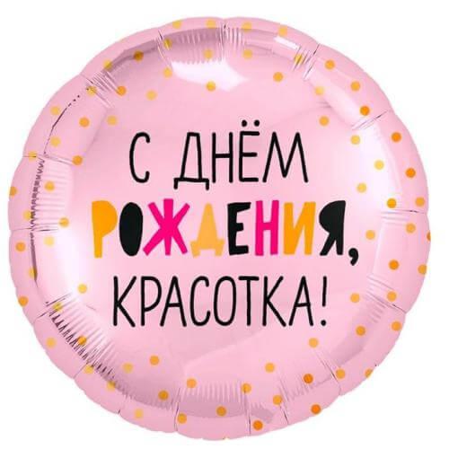 """№ 545 воздушные шары """" с днем рождения"""""""