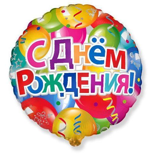 """№ 316 воздушные шары """"с днем рождения"""""""